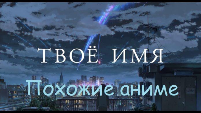 ТОП 5 аниме похожих на Твое имя