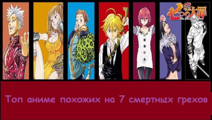 Топ аниме похожих на 7 смертных грехов