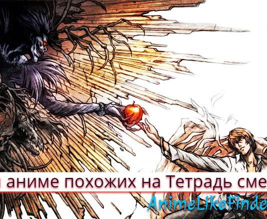 Аниме похожие на Тетрадь смерти